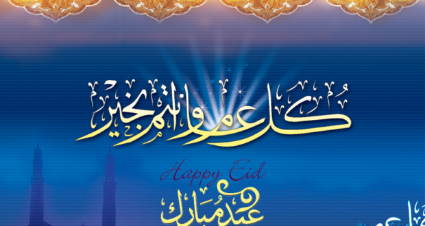 eid-greeting-card
