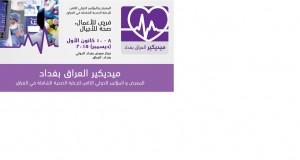 Iraq MEdicare Logo (1)