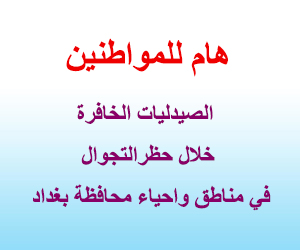 الصيدليات الخافرة محافظة بغداد